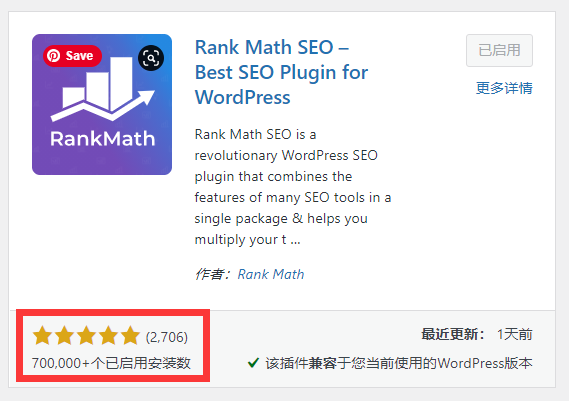 2021最新Rank Math中文教程WordPress SEO插件推荐 1