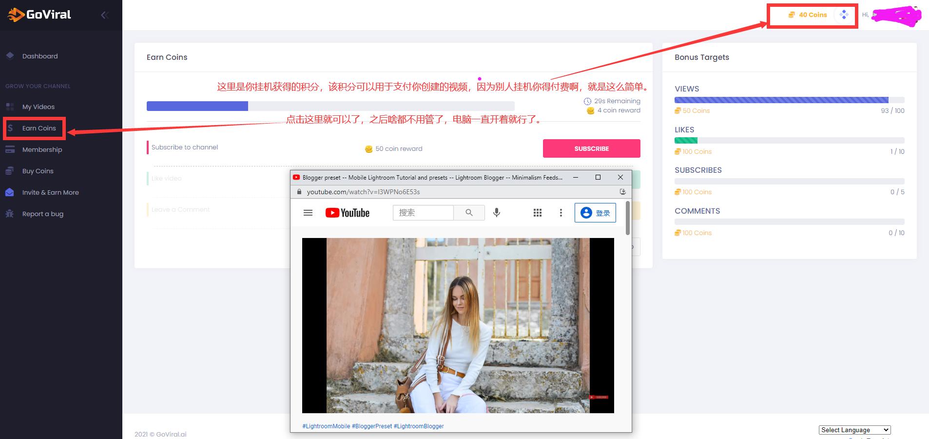 2021 最新免费增长youtube播放时长方法 3