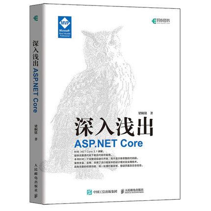 20+本.net开发必看书籍推荐