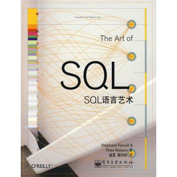 SQL语言艺术