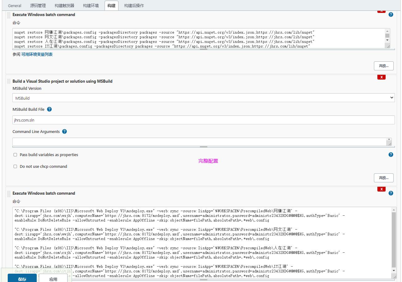 设置jhrs.com构建任务完整参数设置