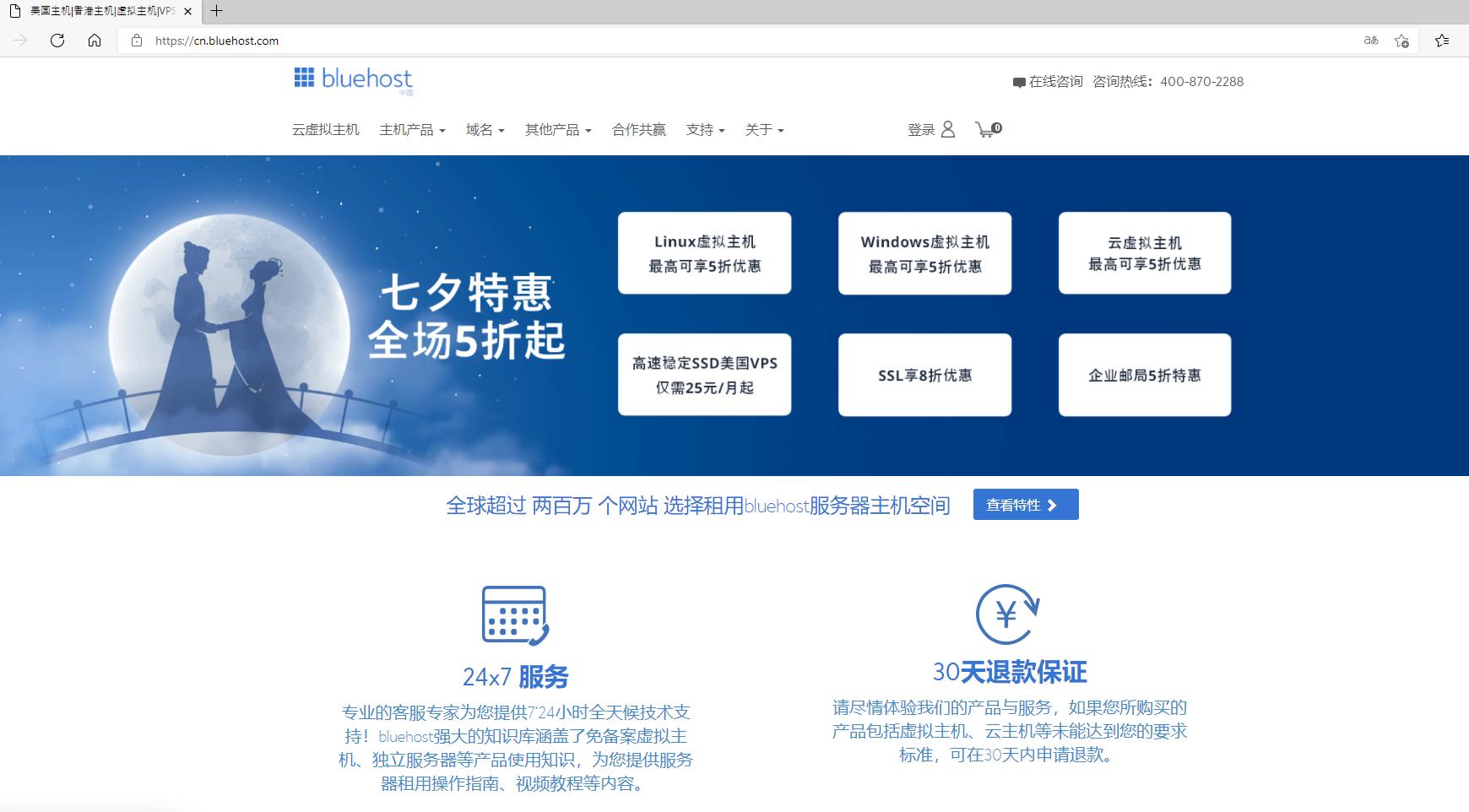 最新Bluehost建站教程