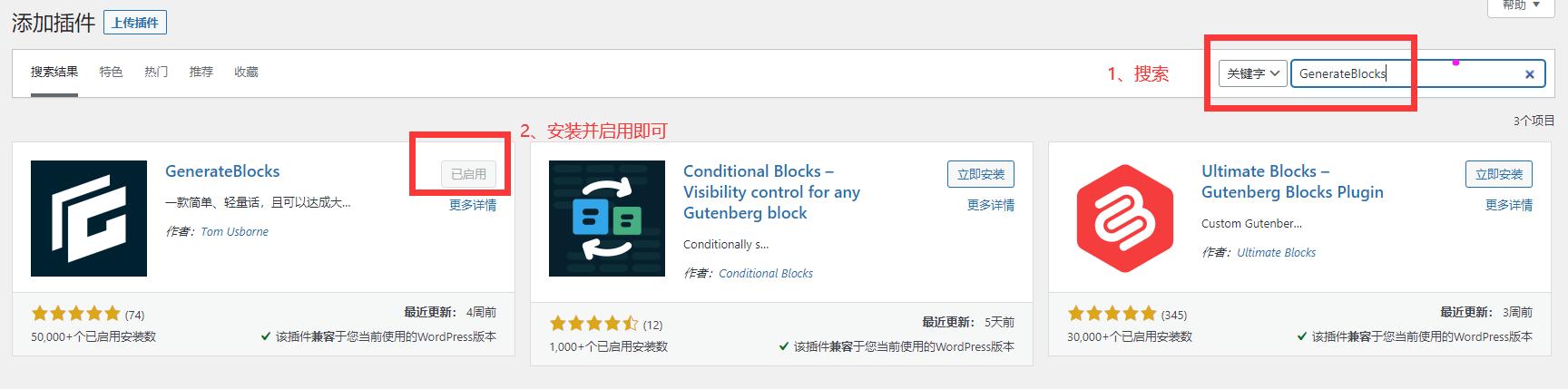 最新GenerateBlocks插件使用教程