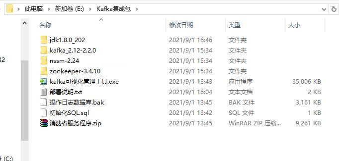 使用nssm将Kafka安装为Windows服务视频教程2021笔记