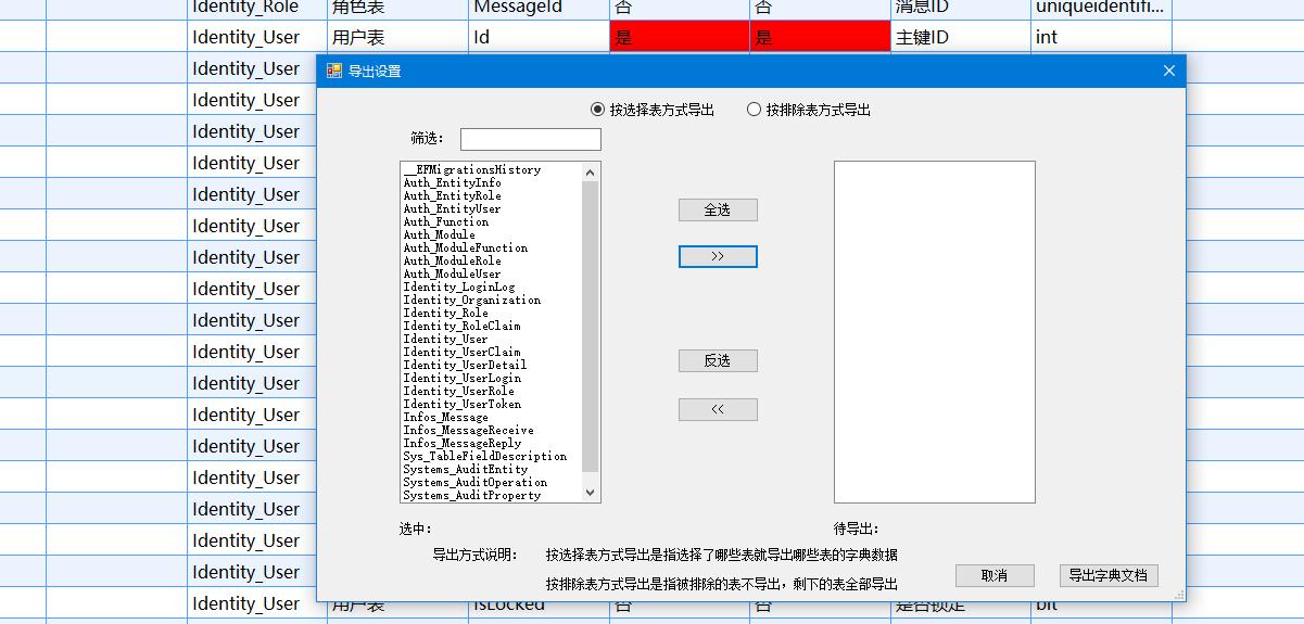 C#之OpenXML填充Word模板文档生成新文档 2